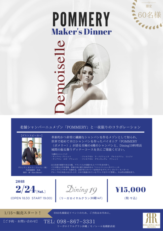 【2018年2月24日(土)】POMMERY Maker's Dinner (ポメリーメイカーズディナー)を開催!