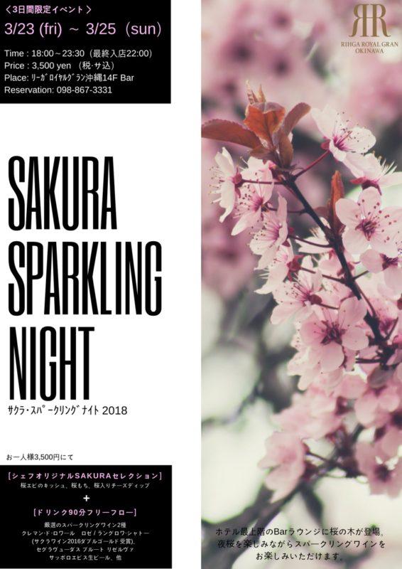 【3日間限定イベント】「サクラ・スパークリングナイト2018」開催