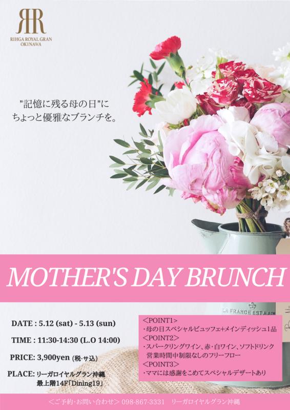 【母の日】Mother's Day Brunch / 母の日限定ブランチ