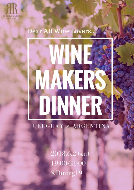 【2018年6月2日(土)】WINE Maker's Dinner -URUGUAY & ARGENTINA- を開催!