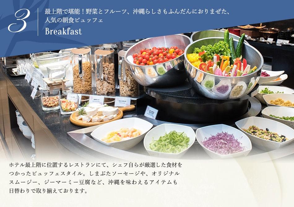 最上階で堪能!野菜とフルーツ、沖縄らしさをふんだんにおりまぜた、人気の朝食ビュッフェ