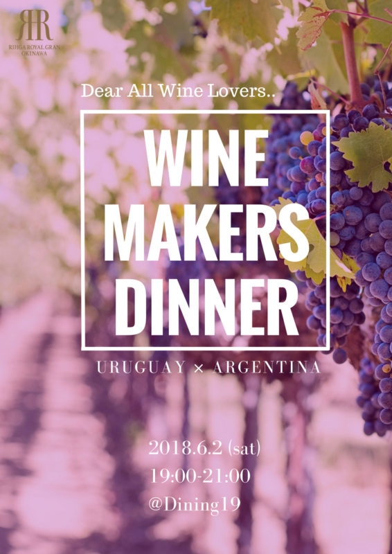 【2018年6月2日(土)】WINE Maker's Dinner -URUGUAY & ARGENTINA- を開催!
