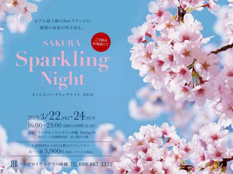 2019年3月22日(金) ~ 24日(日) 『SAKURA Sparkling Night 2019』を開催!
