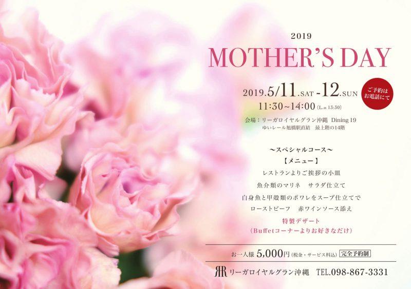 2019年5月11日(土)~12日(日)【母の日スペシャルランチ】2日間限定