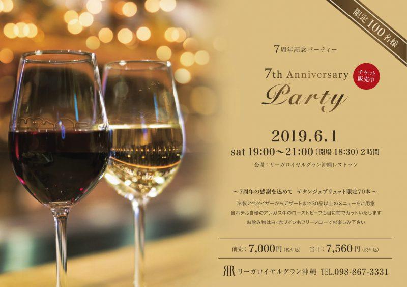 2019年6月1日(土)【リーガロイヤルグラン沖縄7周年記念パーティー】 を開催!