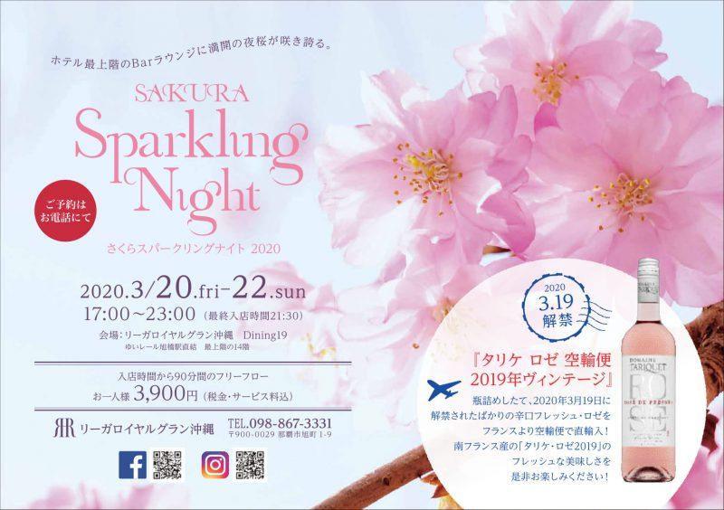 2020年3月20日(金) ~ 22日(日) 『SAKURA Sparkling Night 2020』を開催!