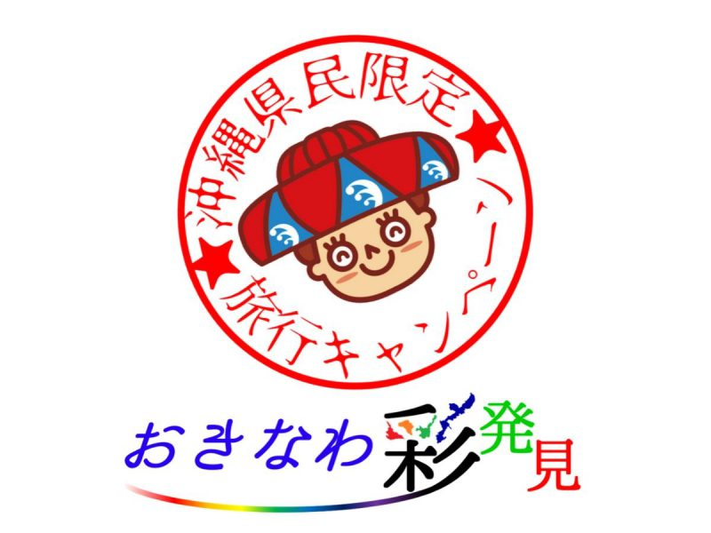 【沖縄県民対象】おきなわ彩発見キャンペーン第3弾開始のお知らせ