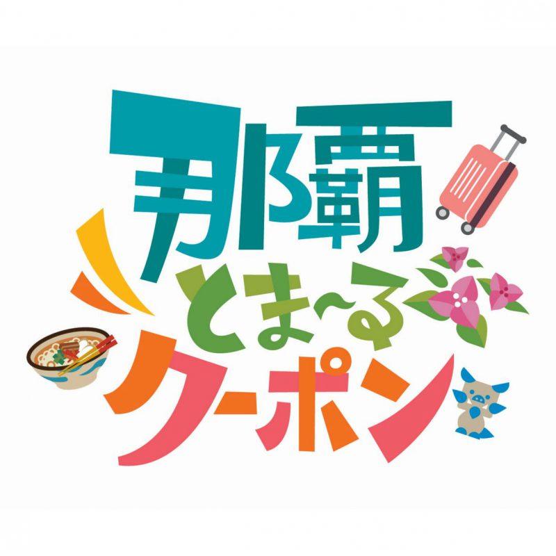 【沖縄県民へ対象拡大!!】 「那覇とま~るクーポン」 特別プラン販売のお知らせ